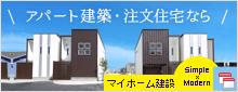 アパート建築・注文住宅なら マイホーム建設