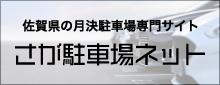マイホーム情報不動産が運営する佐賀の月決駐車場専門サイト